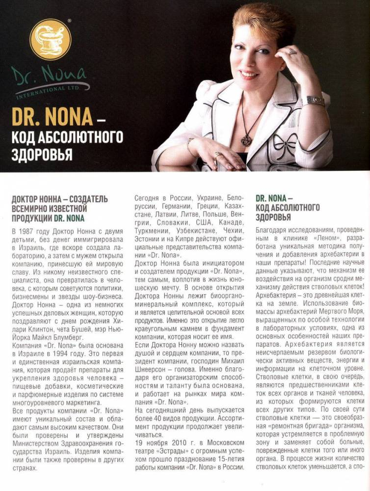 Dr.Nona - код абсолютного здоровья