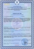 Сертификат Квартет солей